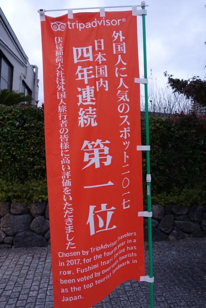伏見稲荷大社にある「おもかる石」2