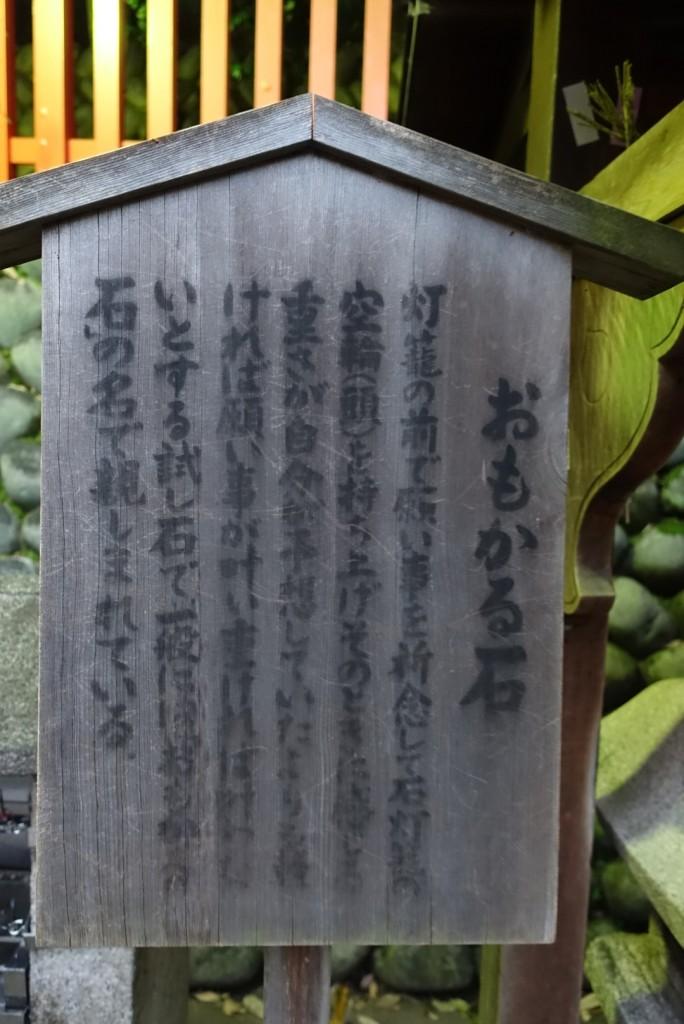 伏見稲荷大社にある「おもかる石」5