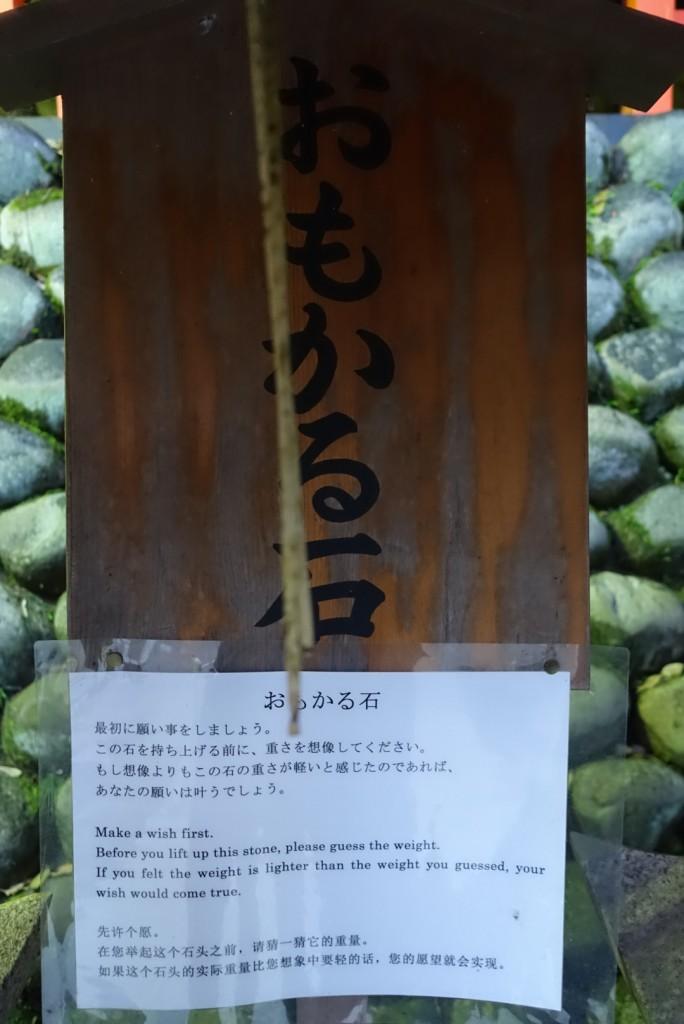 伏見稲荷大社にある「おもかる石」6