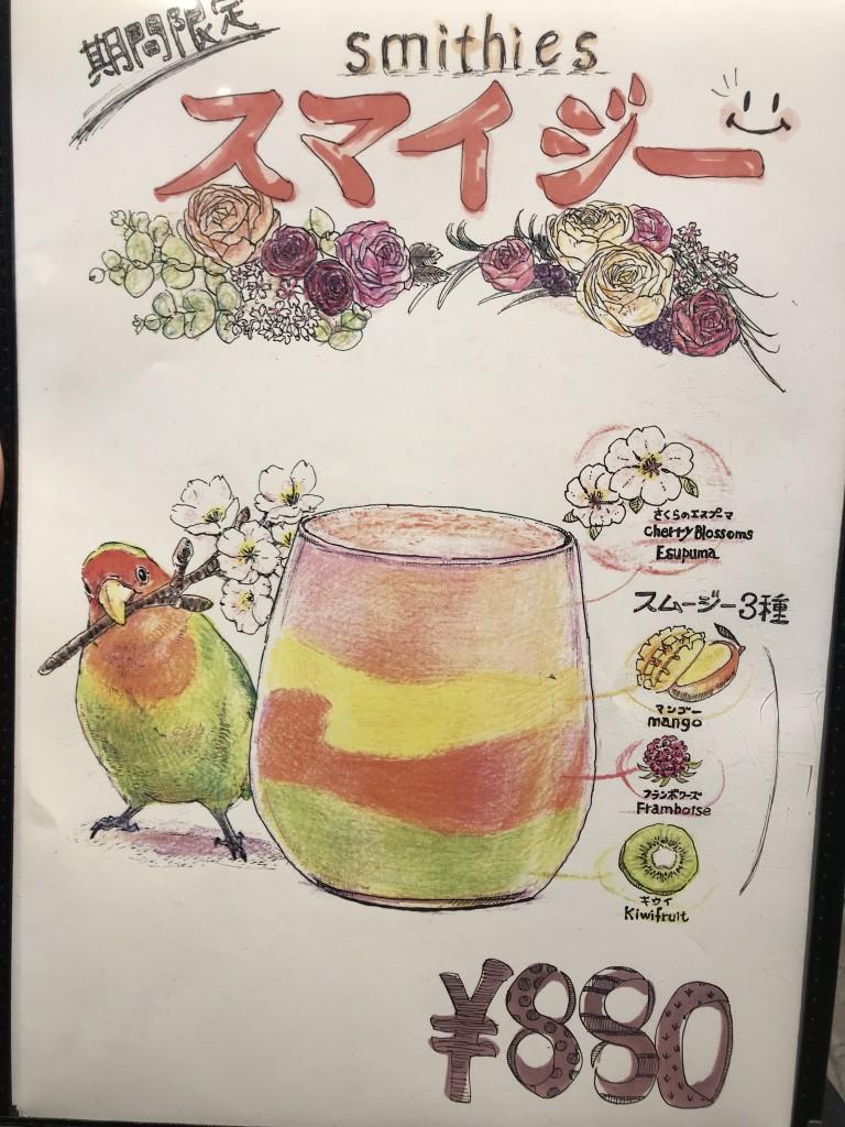 FUKUNAGA294 期間限定「いちごやま」9