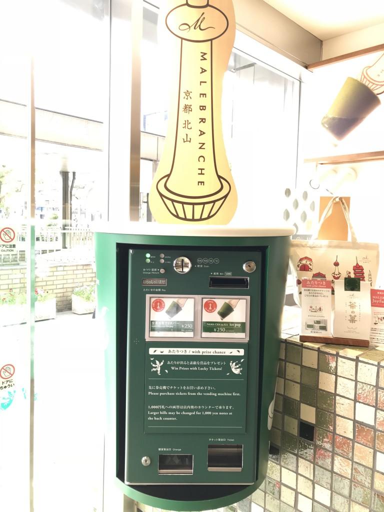 京都タワー店限定「生茶の菓アイスバー」2