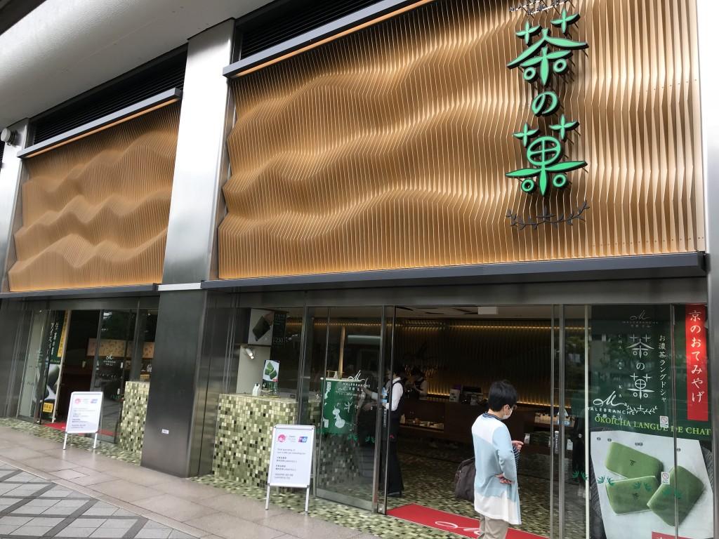 京都タワー店限定「生茶の菓アイスバー」1