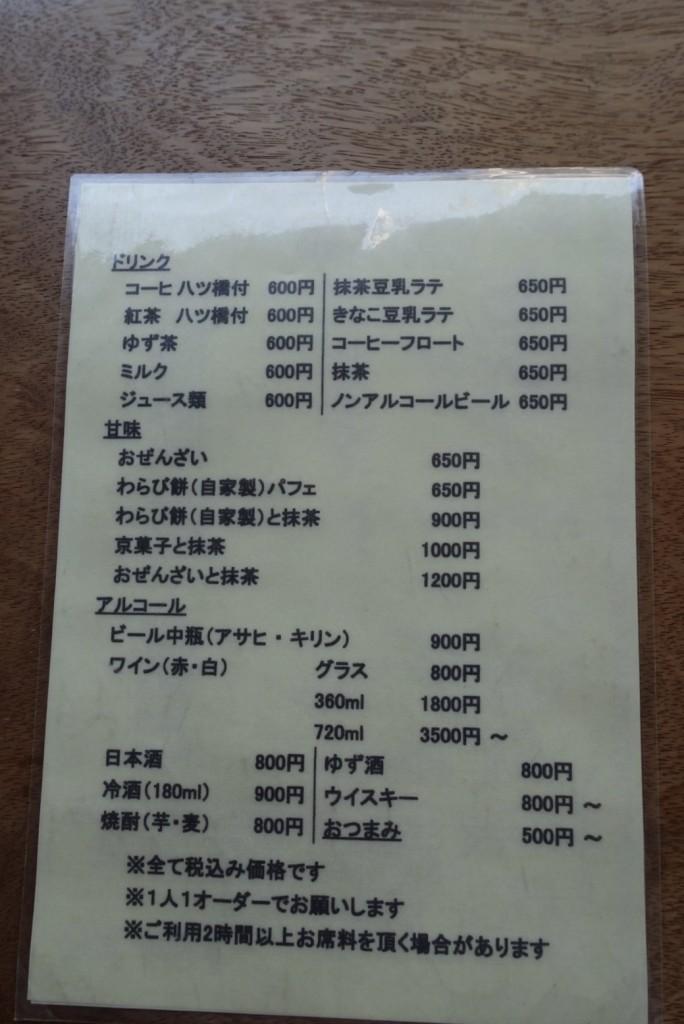 高瀬川カフェ「ひとこえ」7