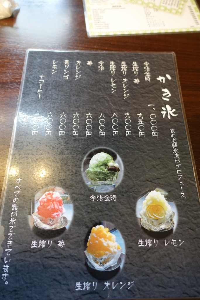 ページワン「生搾りかき氷」8