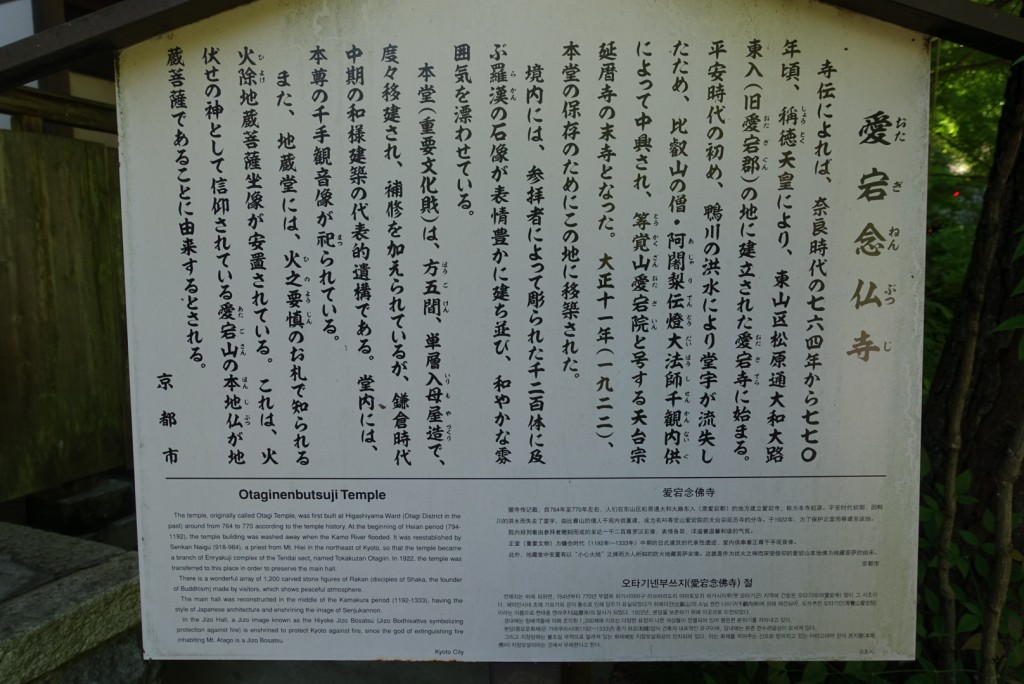 愛宕念仏寺(おたぎねんぶつじ)10