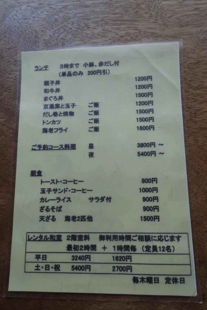 高瀬川カフェ「ひとこえ」8