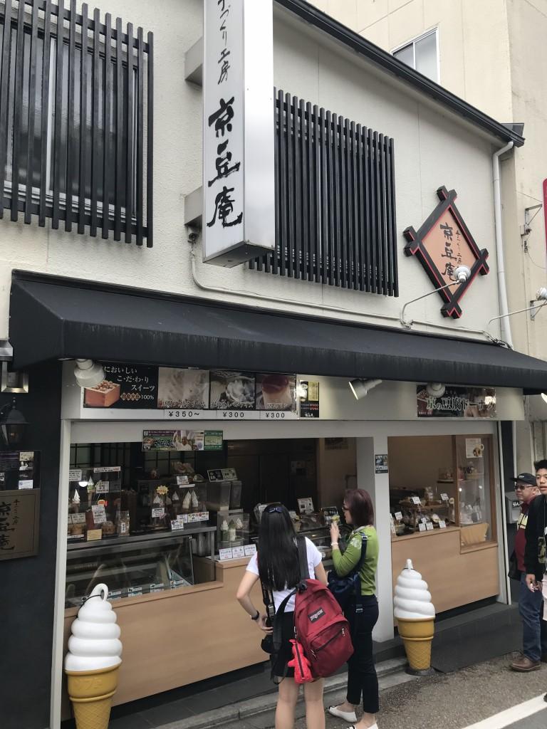 京豆庵 伏見稲荷店「お豆腐ソフト」1