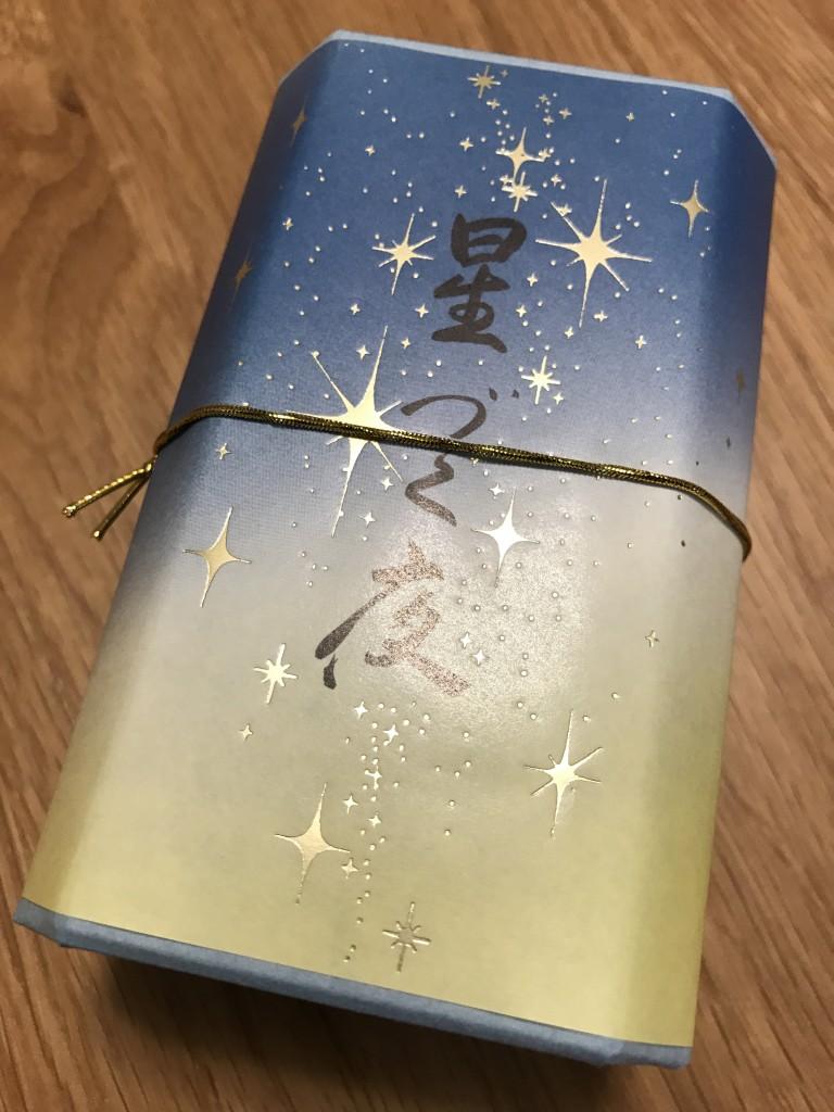 亀屋清永の「星づく夜」5