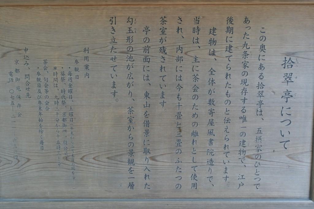 拾翠亭(しゅうすいてい)1