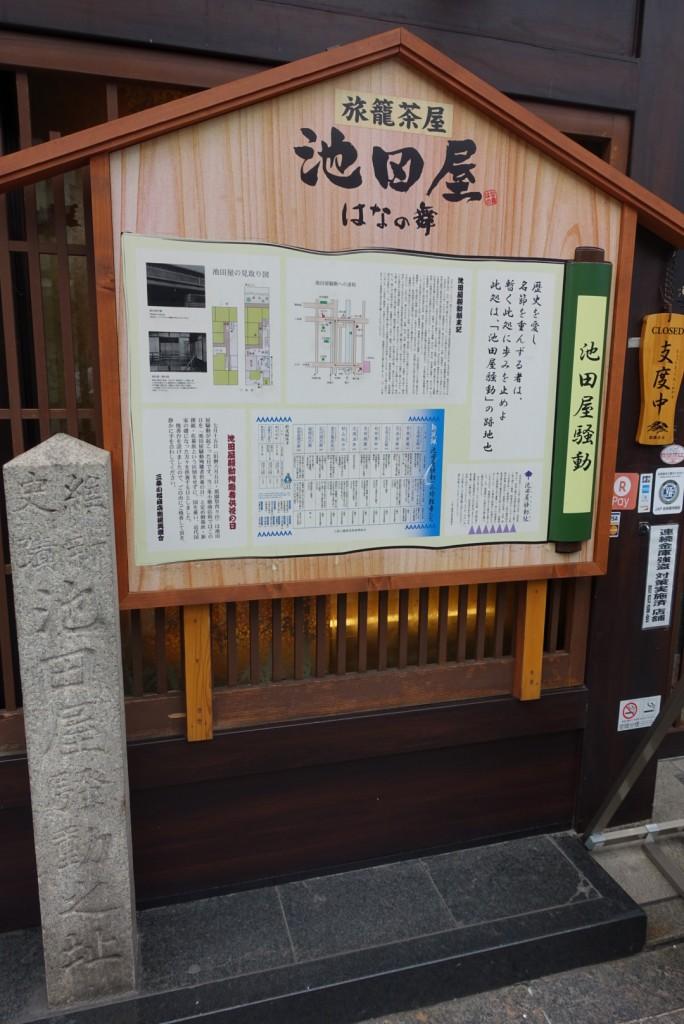 池田屋騒動(池田屋事件)3
