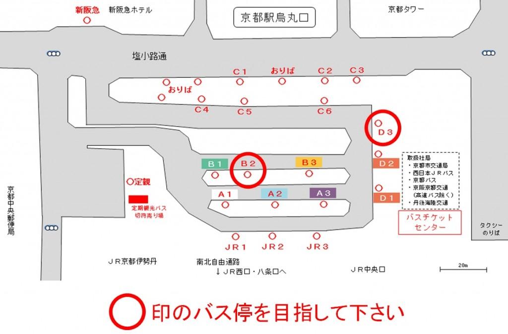 京都駅からバスでのアクセス(新店舗)