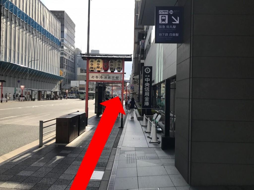 烏丸駅から(新店舗)(5)