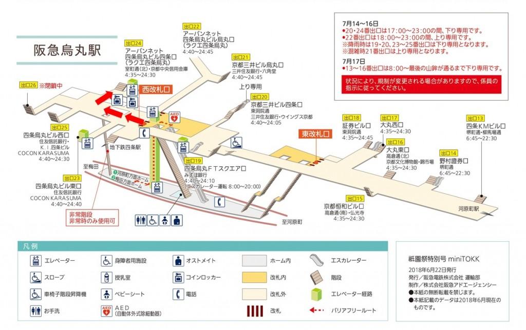 烏丸駅から(新店舗)(9)