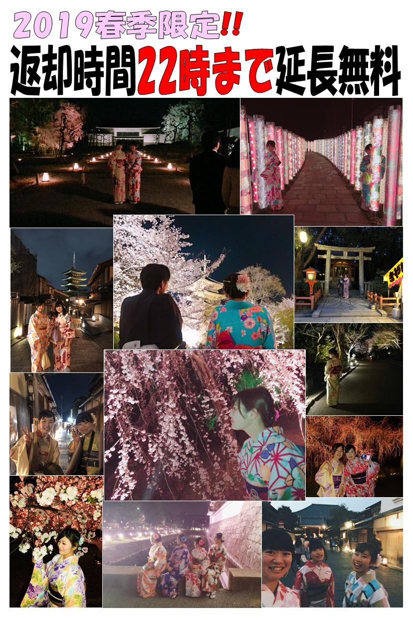 2019春季限定!!夜10時(22時)まで返却無料