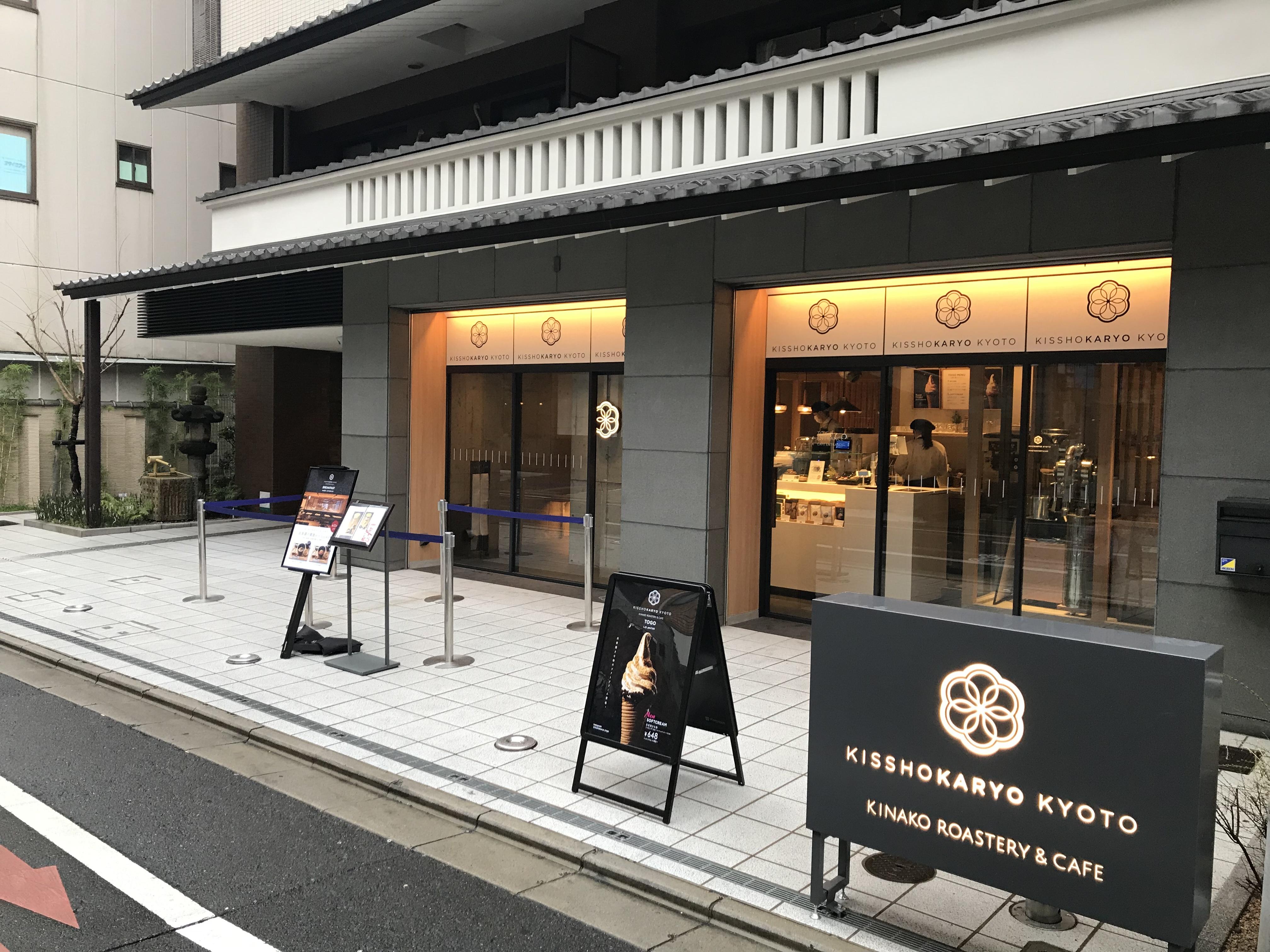 吉祥菓寮 京都四条店「春摘み苺パフェ」1