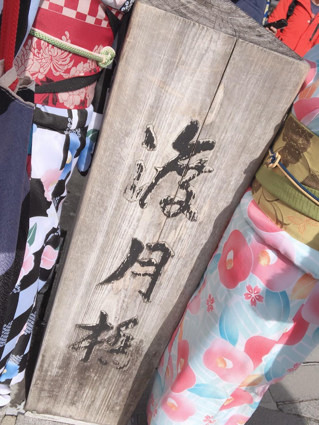 八坂庚申堂と嵐山が大人気2019年2月5日2
