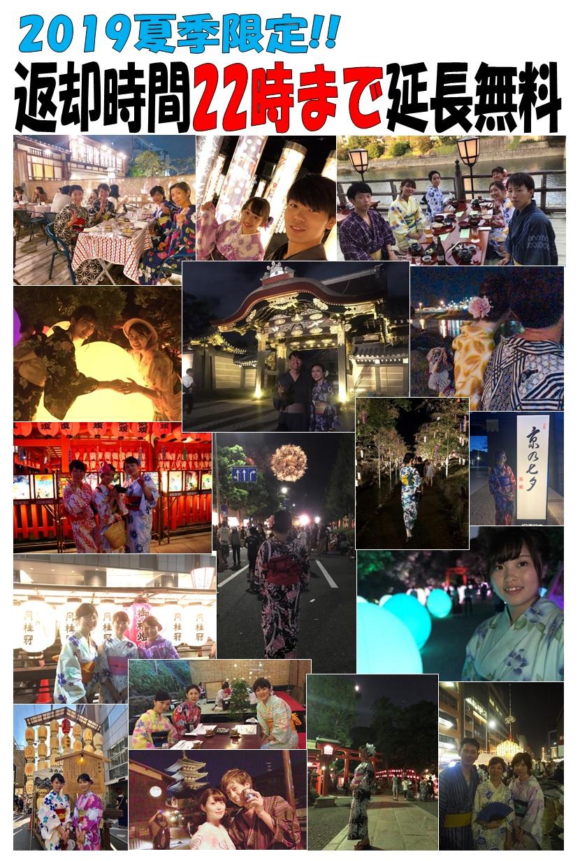 2019夏季限定!!夜10時(22時)まで返却無料